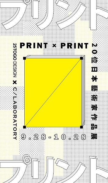 PRINTxPRINT in Taiwan